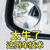 汽車後視小圓鏡倒車盲點鏡流氓鏡無邊超高清防雨可調輔助反光盲區 【全館免運】