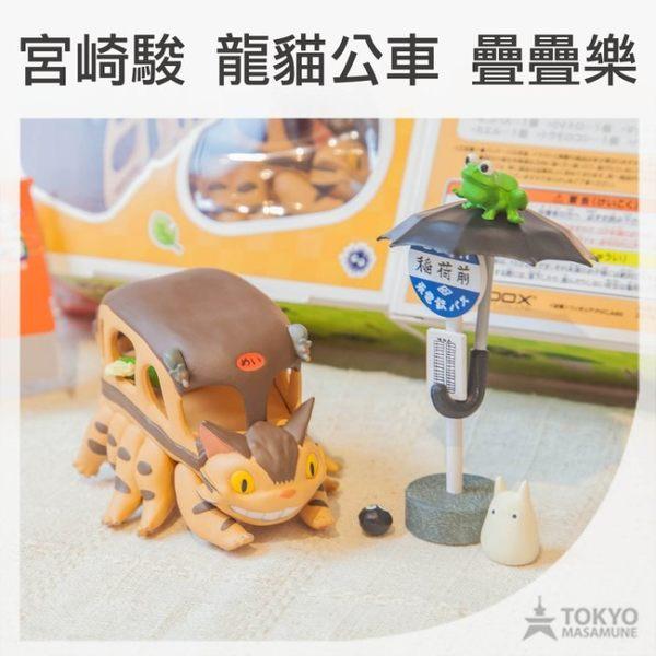 【東京正宗】 日本 宮崎駿系列 龍貓公車 疊疊樂 公仔 玩具