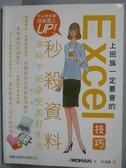 【書寶二手書T3/電腦_XCW】上班族一定要會的 Excel 技巧 - 不必問前輩.效率馬上 UP!_許淑嘉, WOMA