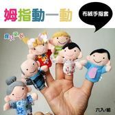 兒童玩具 拇指動一動 可愛絨偶手指套 6入一組 寶貝童衣