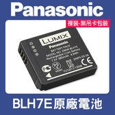 【密封包裝】全新 BLH-7E 原廠電池 國際 Panasonic DMW-BLH7E 適用 GF10 GF9 LX10