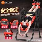倒立神器家用女用倒掛器瑜伽健身器材小型倒立機 印象家品