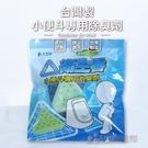 【珍昕】台灣製 小便斗專用除臭劑(一顆劑量約90g)/小便斗專用/消臭劑/除臭劑/防蟲劑