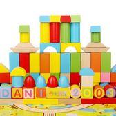 奇特兒童積木玩具1-2周歲男孩3-6歲女孩寶寶嬰兒啟蒙早教益智 童趣潮品