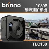 【TLC130 Wi-Fi 縮時攝影相機】捷拍 1080P BRINNO 即時分享 APP取景操作 附夾具 屮W9