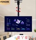 電視支架 通用電視吊架小米液晶激光天花板吊頂支架可伸縮旋轉懸掛吊桿海信LX 愛丫 新品
