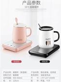 英格碼加熱杯墊熱牛奶器家用加熱神器55度恒溫水杯底座墊暖暖杯 喵小姐
