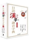 日語漢字讀音字典袖珍精裝版(附中日發聲MP3)
