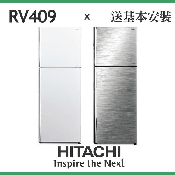 (春夏禮讚)【HITACHI 日立】403公升 二門冰箱 RV409※買就送攜帶式果汁機