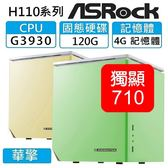 【分期0利率】「隨心所欲」小影院款:G3930雙核、4G、120G SSD 、GT710獨顯