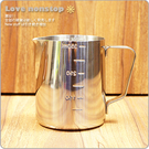 ☆樂樂購☆鐵馬星空☆加厚 義式咖啡 不鏽鋼拉花杯 350cc 刻度測量杯 350ml 打奶泡杯*(Z03-048)