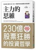 主力的思維:日本神之散戶cis,發一條推特就能撼動日經指數【隨書附...【城邦讀書花園】