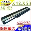 ASUS 電池(保固最久)-華碩  A32-N82,X42,X52,X62,X8FE,X8FJ,X8FJC,X42D,X42DE,X42E,X42J,X42JB,A42-K52