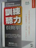 【書寶二手書T2/語言學習_HMA】訓練聽力很簡單_賴世雄_附光碟
