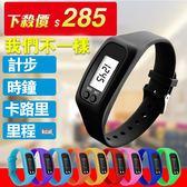 成人學生運動計步器老人走路計步器多功能兒童手錶智慧運動手環【12色可選】