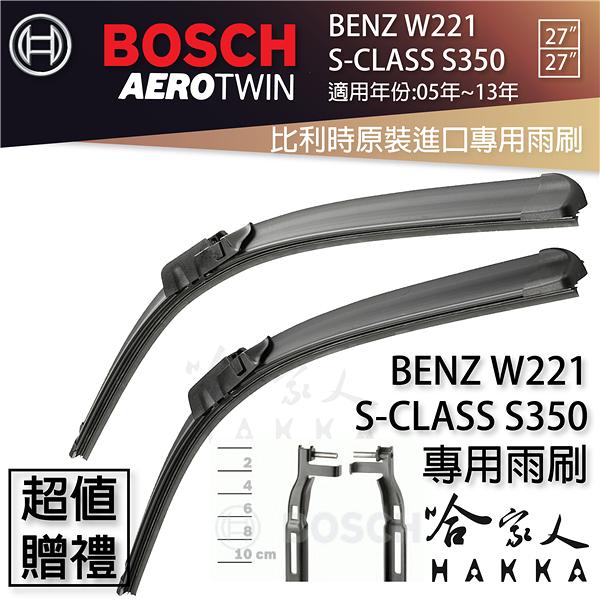 BOSCH BENZ W221 S-CLASS S350 05~13年 歐規 專用雨刷 免運贈潑水劑 27 27吋 兩入