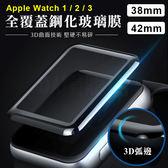 【手配任選3件88折】Apple watch 玻璃保護貼 3D曲面 38/42mm 1/2/3代 滿版 9H 玻璃 保護貼