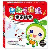 兒歌手指謠1:幸福糖果 (2冊合售)(C025001)