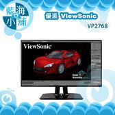 ViewSonic 優派 VP2768 27型AH-IPS專業顯示器 電腦螢幕