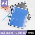 珠友 DL-06321 A4/13K 四孔夾/圓型夾/文件收納/檔案夾/資料夾/空夾/可換封面