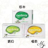印度 美黛詩 MEDIMIX 綠寶石皇室藥草浴 美肌皂 125g【超取限60個】【K4006529】