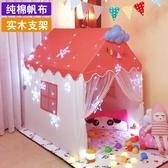 兒童帳篷游戲屋室內玩具屋寶寶女孩公主城堡家用讀書角小帳篷  DF 雙11狂歡