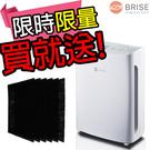 (買就送濾網六片裝)BRISE C200-全球第一台人工智慧空氣清淨機 (原廠公司貨) 現貨馬上出 (單機版)