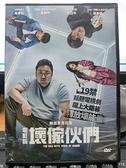 挖寶二手片-P03-226-正版DVD-韓片【壞傢伙們 電影版】-馬東石 金亞中 金相中(直購價)