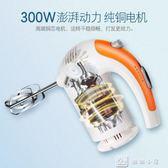 打蛋器 電動 家用迷你打奶油機烘焙自動打發器 300w大功率 全館單件9折