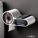 衛生間紙巾盒廁所捲紙盒衛生紙置物架洗手間掛壁免打孔馬桶紙巾架  一米陽光