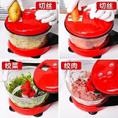 手動絞肉機家用絞菜機手搖攪餡機切肉多功能大容量切菜器 【母親節禮物】