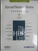 【書寶二手書T5/財經企管_XCO】哈佛商業評論中文版_7期_培訓多 挖角多?