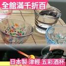 【日本津輕 五彩酒杯組】日本青森県 傳統工藝品認定職人手作 清酒杯 冷酒杯玻璃杯【小福部屋】