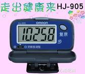 全新歐姆龍大屏大字體電子計步器HJ-905帶腰夾走路步行記步器QM『艾麗花園』