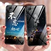 iPhone 8 Plus 手機殼 玻璃殼 保護殼 外殼 夜光彩繪個性創意殼 全包防摔防刮手機套 iPhone8