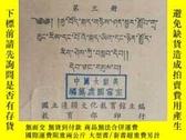 二手書博民逛書店民國舊書罕見國文藏文對照 初級小學語文常識課本 第三冊Y1644
