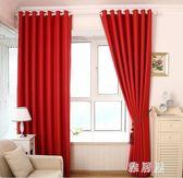 窗簾喜慶純色遮光窗簾紅色黑色窗簾布拍照雙面臥室試衣間攝影棚實驗室zzy1555『雅居屋』TW