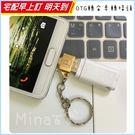 [7-11限今日299免運]Micro USB OTG轉接頭 轉接器 傳輸 轉接頭鑰匙圈 安卓✿mina百貨✿【C0196】
