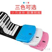 88電子琴手卷鋼琴88鍵61鍵便攜式初學者成人練習折疊軟鋼琴可充電電子琴 KB5797 【Pink中大尺碼】