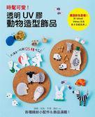 時髦可愛!透明UV膠動物造型飾品:項鍊、戒指、耳環、胸針等繽紛小配飾製作技巧