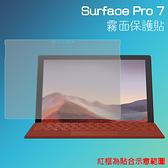 ◇霧面螢幕保護貼 Microsoft 微軟 Surface Pro 7 12.3吋 筆記型電腦保護貼 筆電 軟性 霧貼 霧面貼 保護膜