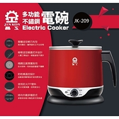 【晶工】2.2L多功能不鏽鋼料理鍋 JK-209