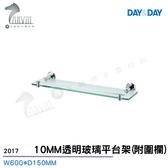 《DAY&DAY》不鏽鋼 10MM透明玻璃平台架(附圍欄) 2017 衛浴配件精品