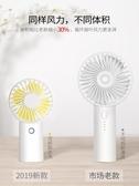 小風扇便攜式手持小型隨身迷你靜音電風扇電動usb學生 青山小鋪