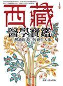 西藏醫學寶鑑:解讀唐卡中的養生大法