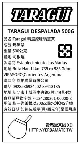 5包-Taragui(Blue)精選原味瑪黛茶(馬黛茶)500g/包[袋裝茶葉](不含茶枝)@賣瑪黛茶啦XD