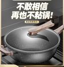 麥飯石不粘鍋炒鍋家用電磁爐通用平底鍋炒菜鍋煤氣灶專用燃氣適用 LX 韓國時尚週