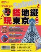 (二手書)搭地鐵‧玩東京'14~'15版