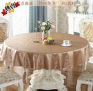 餐桌墊 歐式餐桌布布藝酒店大圓桌桌布防水防油免洗家用臺布圓形防燙桌墊WY