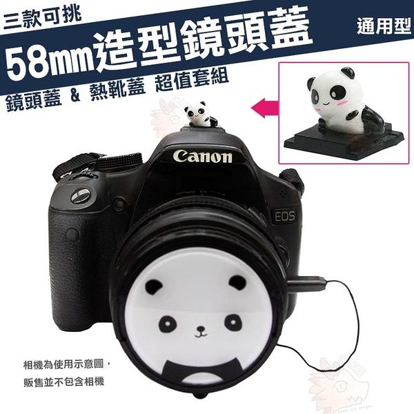 【小咖龍賣場】 58mm 造型 鏡頭蓋 熱靴蓋 套組 計程車 TAXI 老虎 熊貓 適用 CANON EF-S 55-250mm 鏡頭